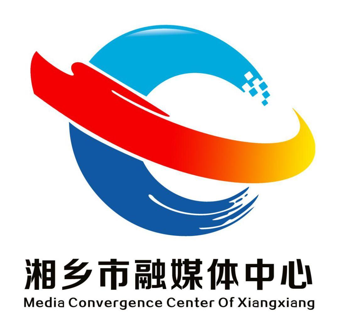湘鄉市融媒體中心形象標識(LOGO)結果公布