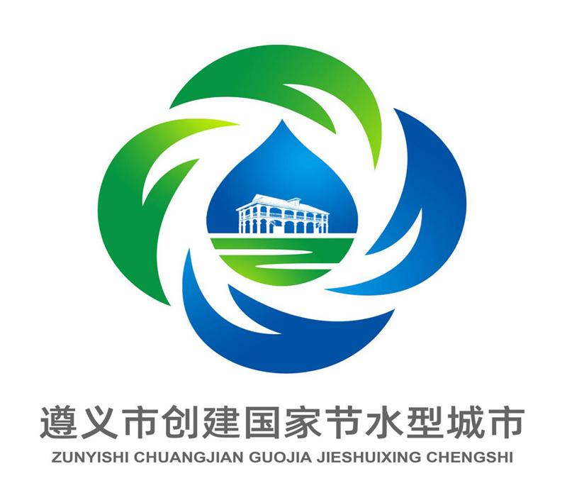 關于創建國家節水型城市宣傳口號、主題標識(LOGO)入選作品公布