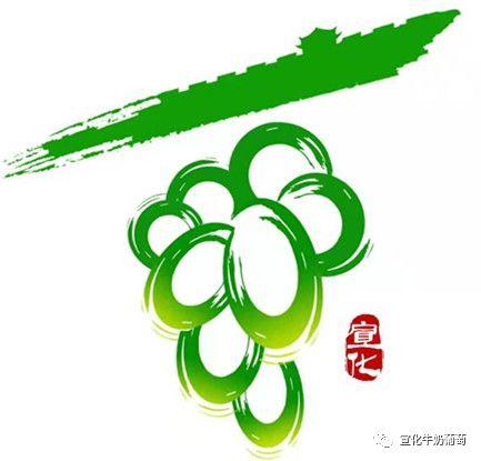 宣化牛奶葡萄logo設計大賽結果公布