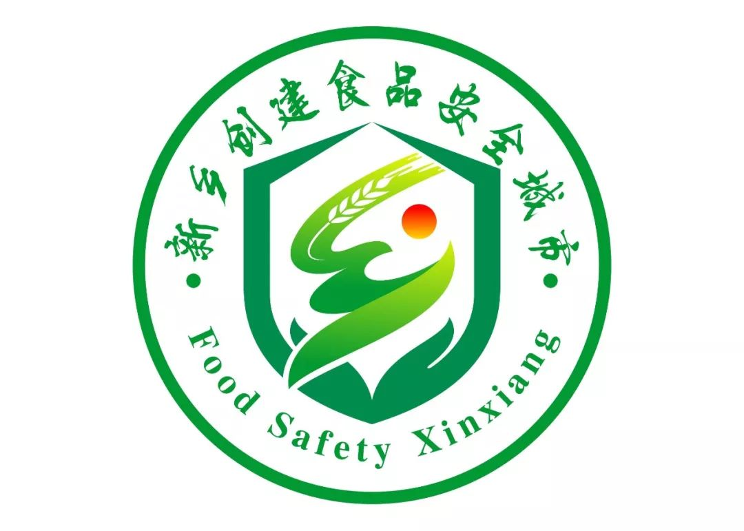 新鄉食品安全城市創建logo征集和宣傳口號公示