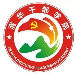 關于渭華干部學院院徽征集活動評選結果公布
