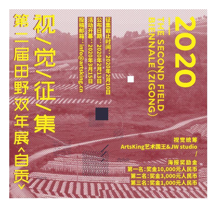10000元 2020第二届田野双年展(自贡)视觉海报征集