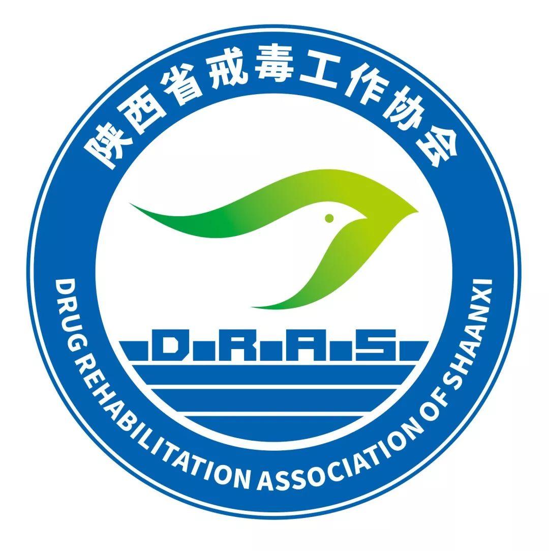 陕西省戒毒工作协会徽标征集作品网络投票第六天开始啦!