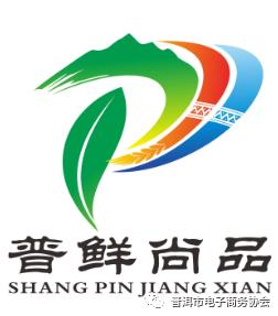 普洱市电商区域公共品牌名称和logo评审结果公示