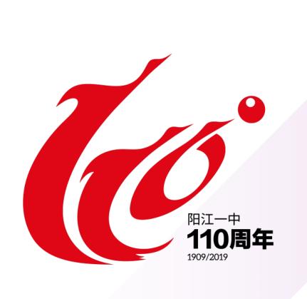 阳江市第一中学110周年校庆标志征集评选获奖情况