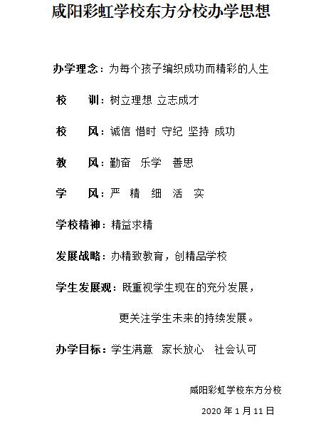 1000元 咸�彩虹�W校�|方分校校歌歌�~征集