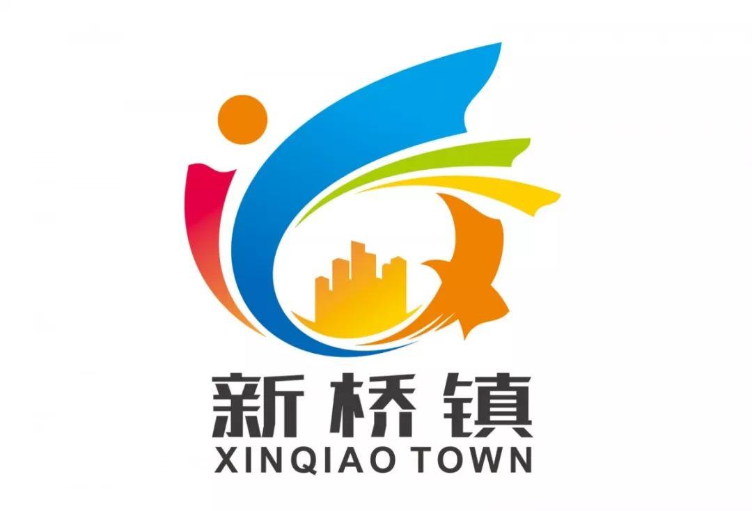 新桥镇形象宣传语、形象标识(logo)征集最终评选结果公布