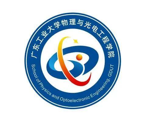 广东工业大学物理与光电工程学院院徽设计方案征集评选结果的公示