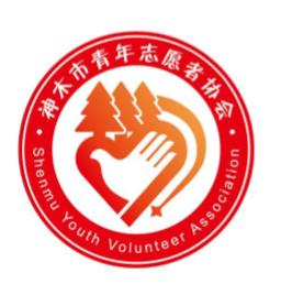 神木市青年志愿者协会Logo投票开始了