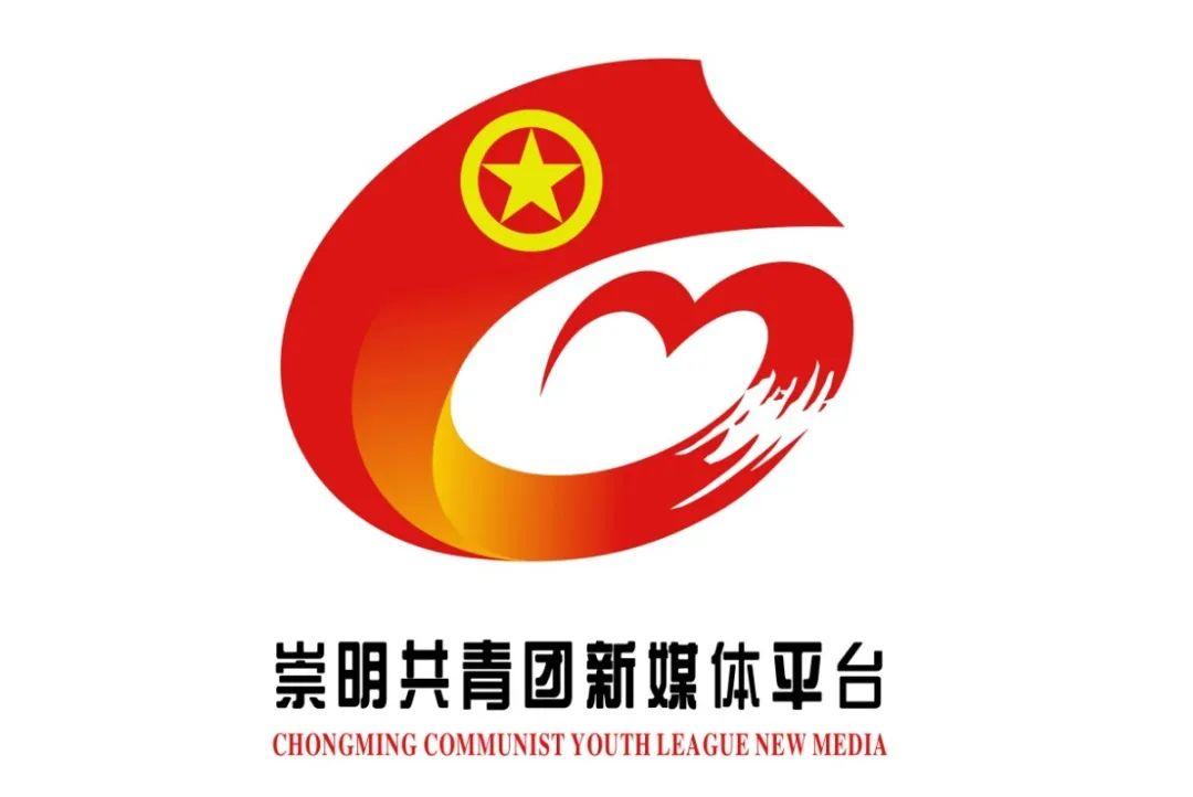 """共青团形象之星_""""崇明共青团""""新媒体平台logo投票火热开启,快来pick你的最爱 ..."""