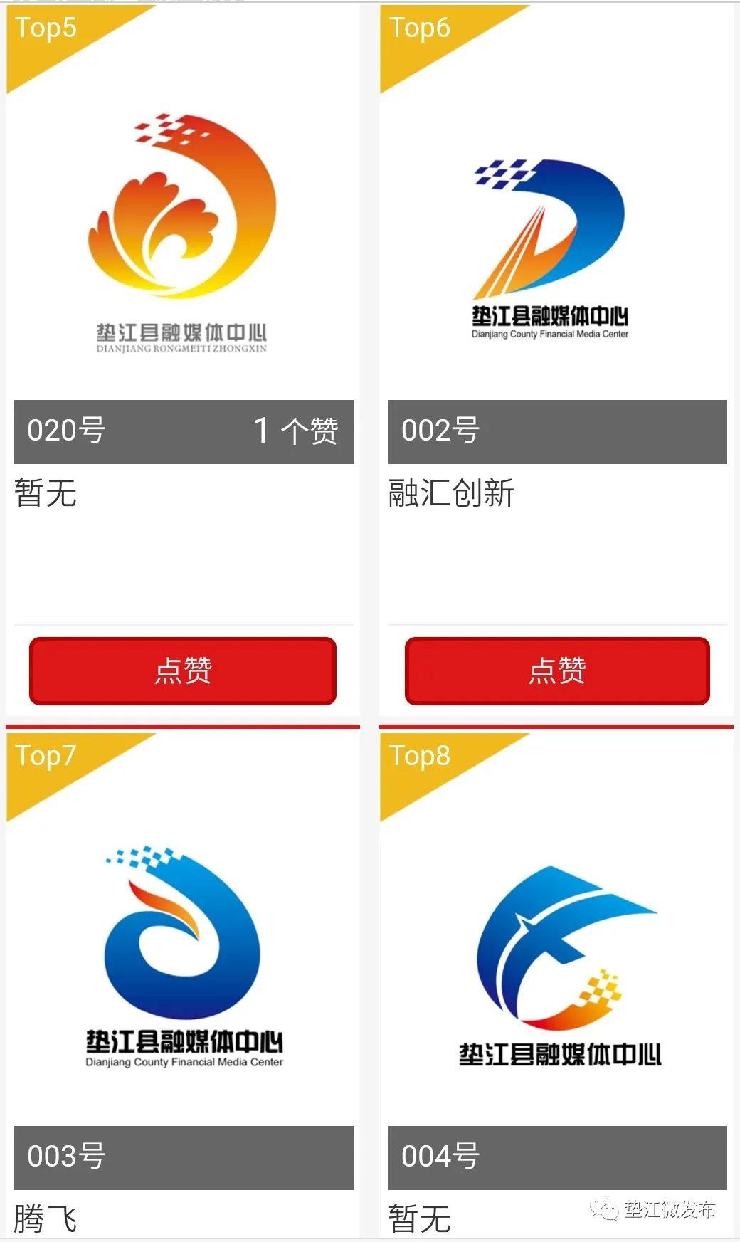 垫江县融媒体中心LOGO及推广语网络投票开始啦!