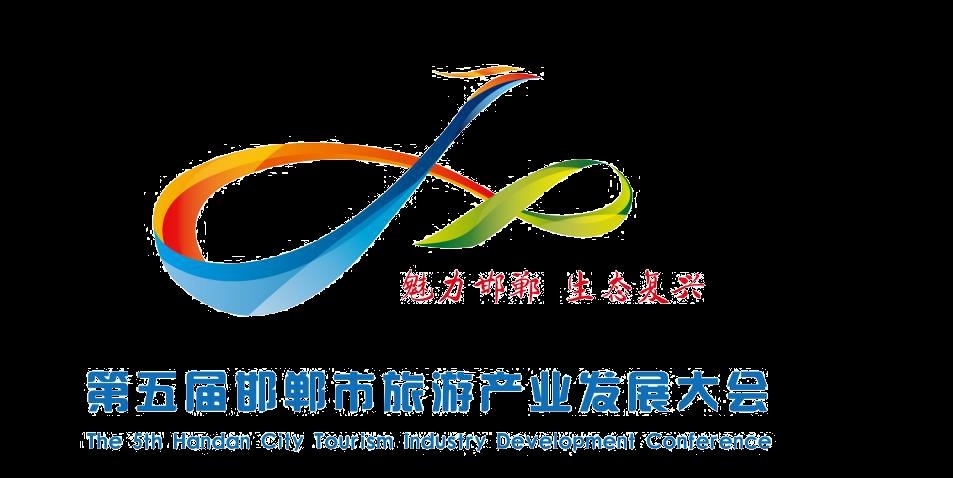邯郸市第五届旅游发展大会(复兴)LOGO、吉祥物、口号、会歌揭晓