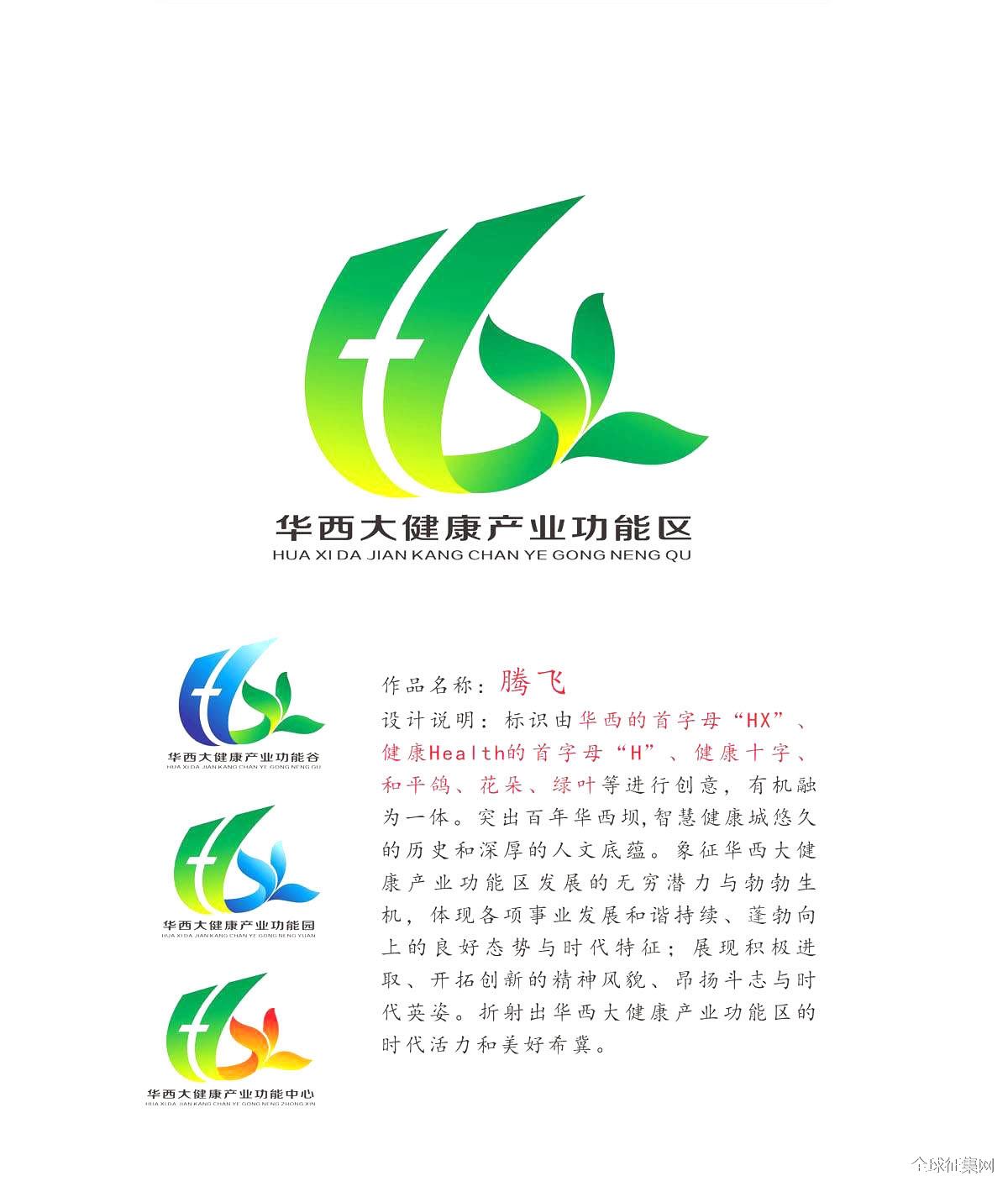 成都武侯华西大健康产业功能区LOGO设计征集大赛进入网络投票