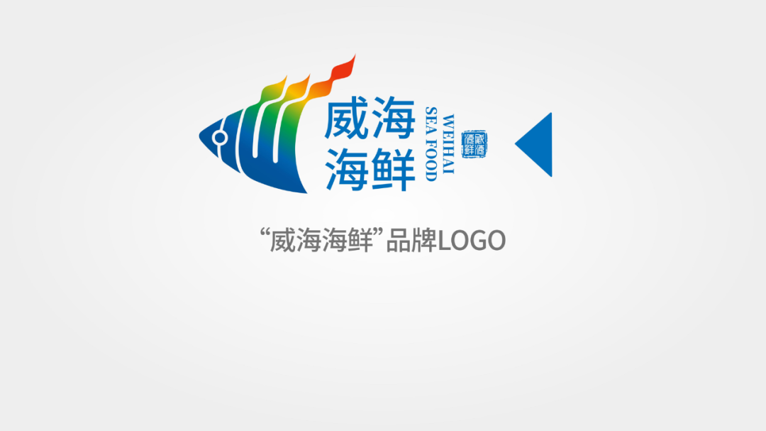 """""""威海海鲜""""品牌形象logo和广告语征集获奖名单"""