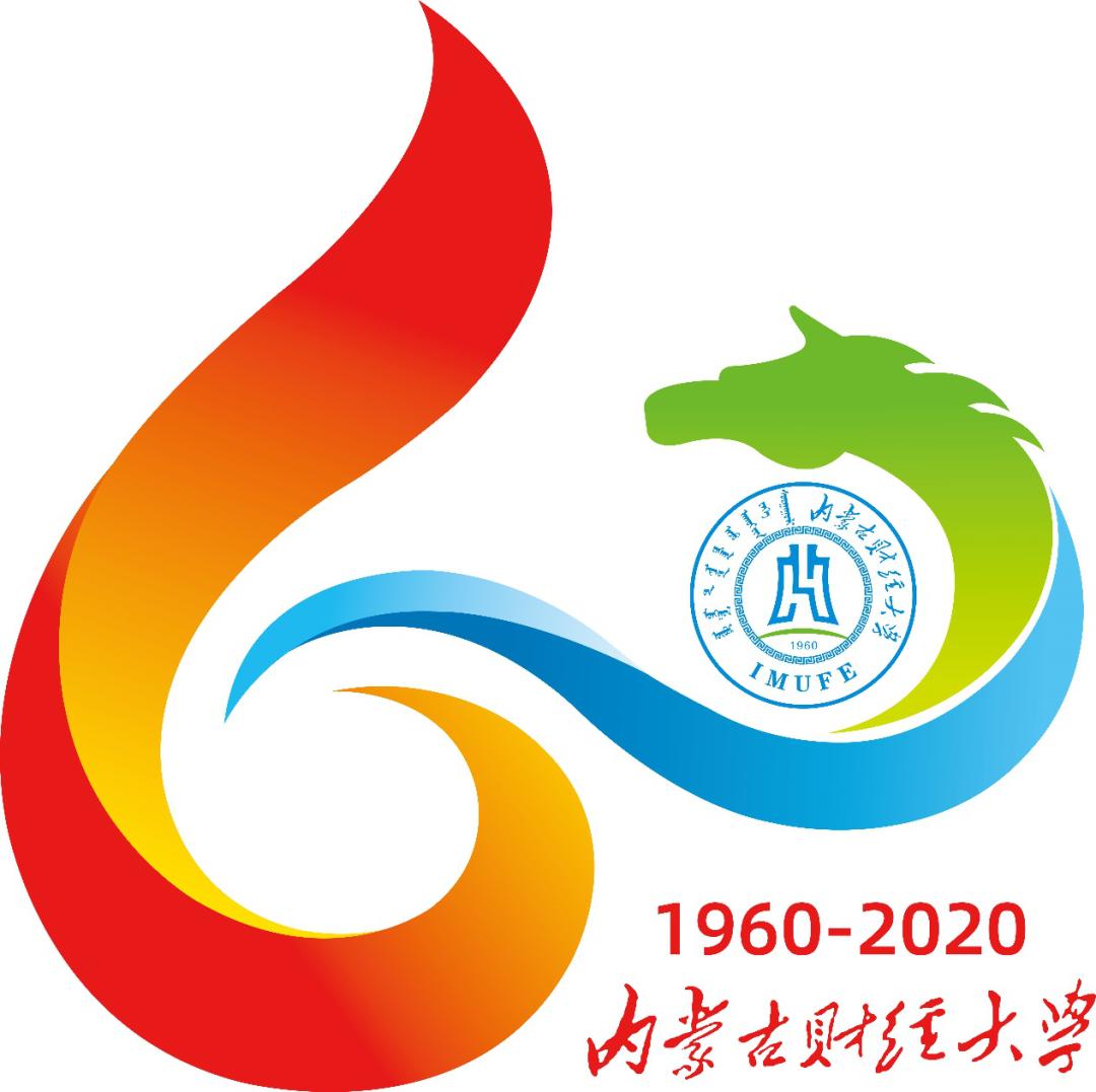 关于公布内蒙古财经大学60周年校庆标识(LOGO)征集的公告