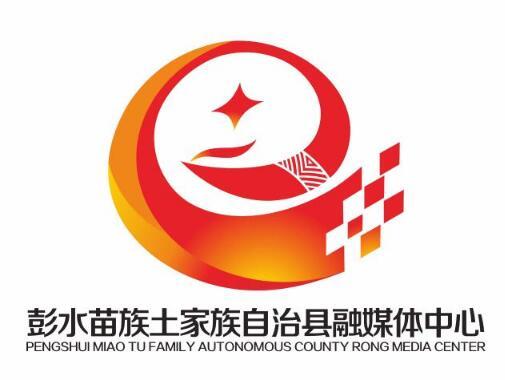 重庆市彭水自治县融媒体中心征集LOGO(标识)网络投票