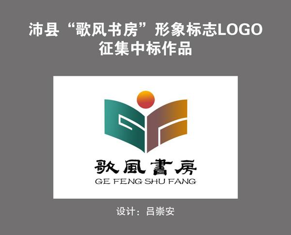 歌风书房形象标识(LOGO)征集活动获奖结果公布