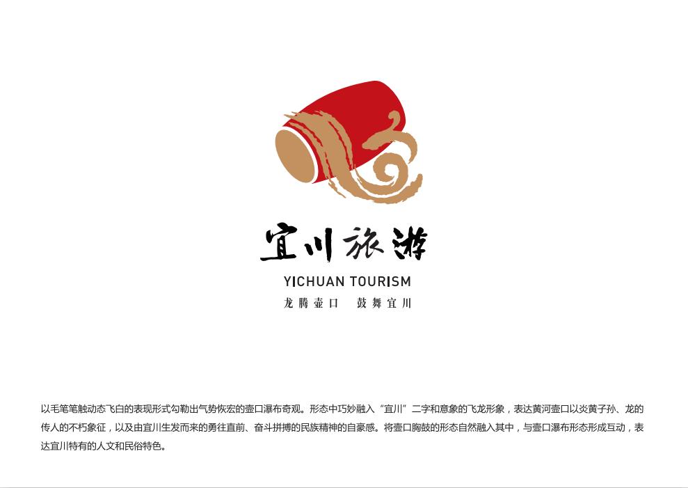 宜川旅游标志(logo)设计方案征集投票