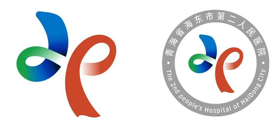 关于遴选海东市第二人民医院logo(标志)方案的通知