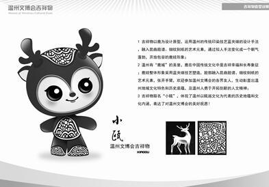 温州文博会吉祥物征集获奖名单公布