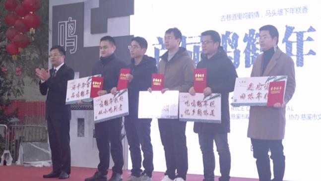 鸣鹤年糕节宣传语征集揭晓——20000元奖金名花有主