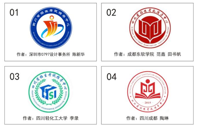 四川省招生考试指导中心征集LOGO评选揭晓