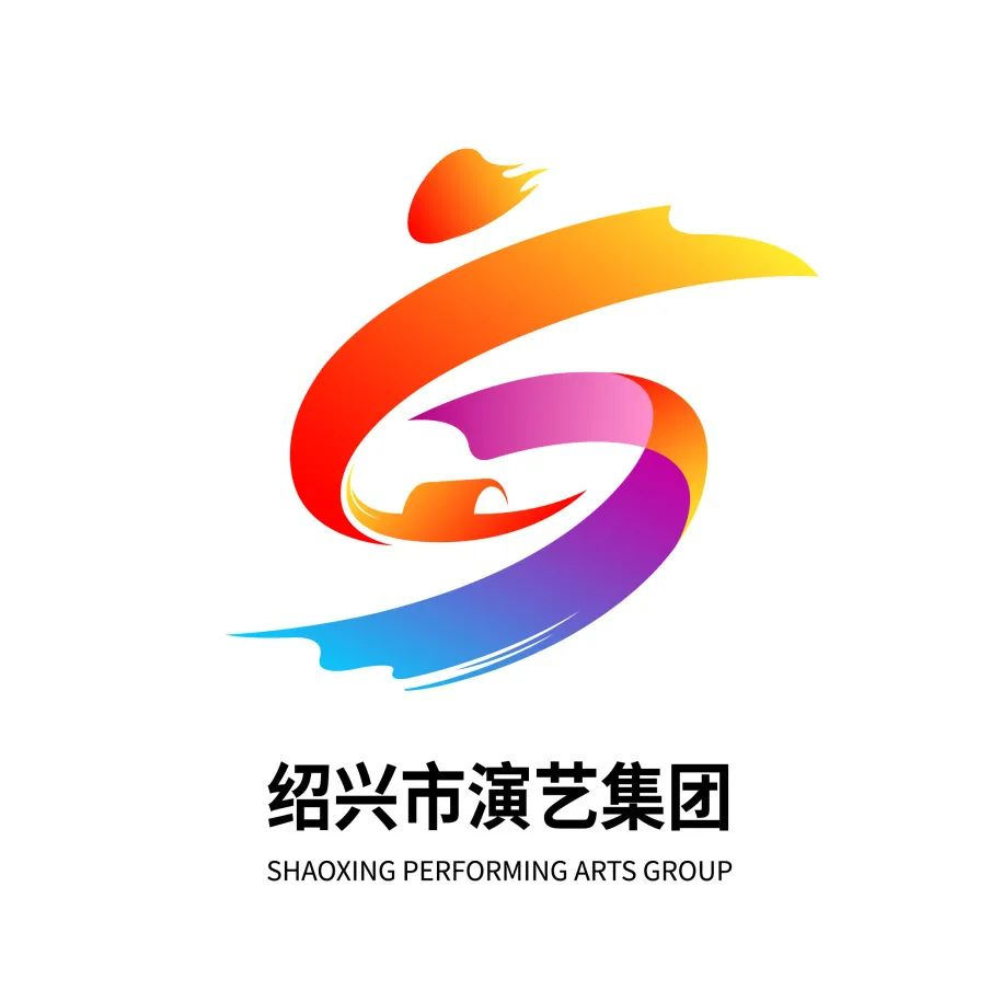 绍兴市演艺集团、歌舞剧院、越剧团LOGO征集评选结果公告