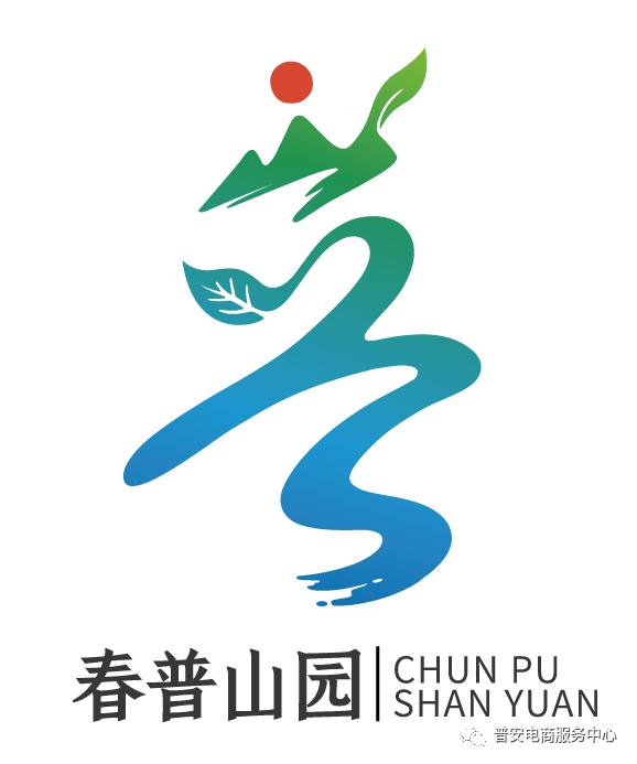 普安县农产品区域公用品牌名称和Logo标识初步方案出炉啦