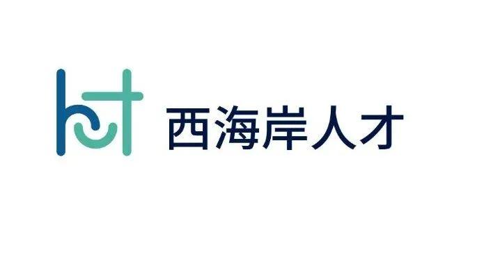 青岛西海岸新区人才宣传标语和招才Logo公布啦!