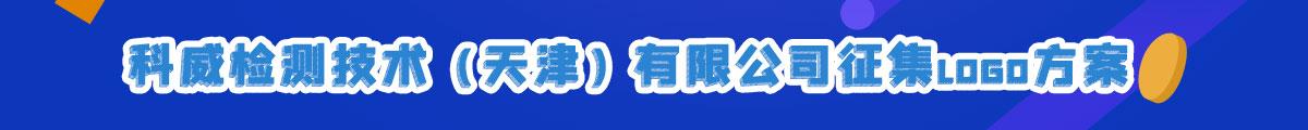 科威检测技术(天津)有限公司征集logo方案
