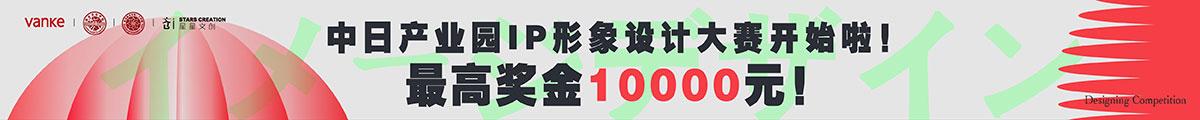 中日产业园IP形象设计大赛开始啦