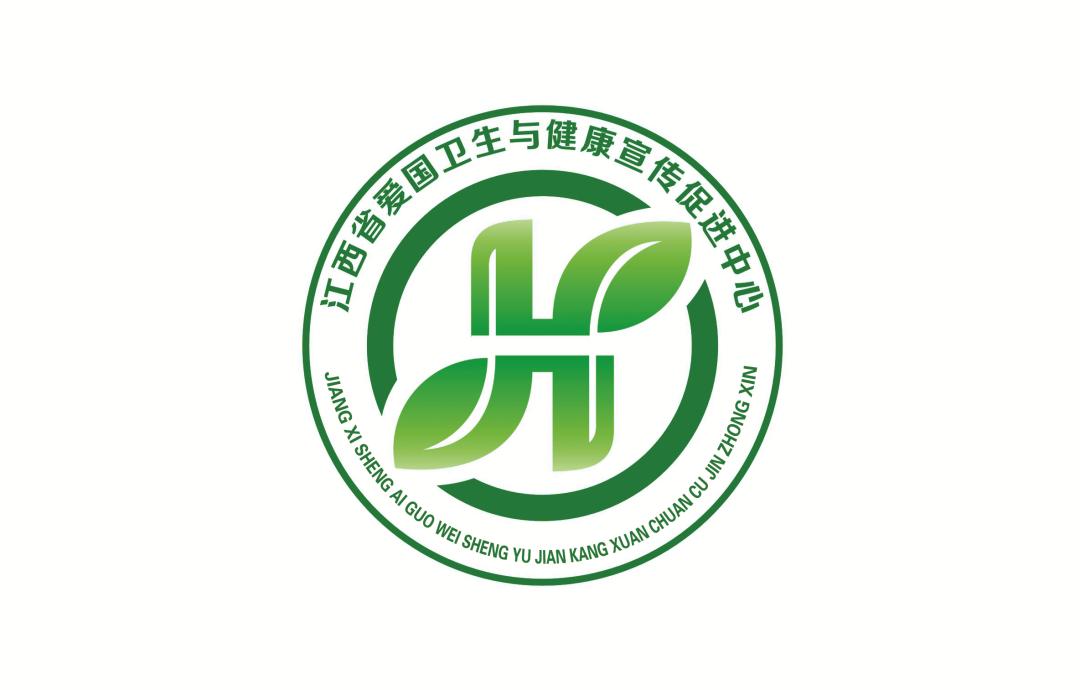 江西省爱国卫生与健康宣传促进中心形象标识(LOGO)征集活动评选结果公示
