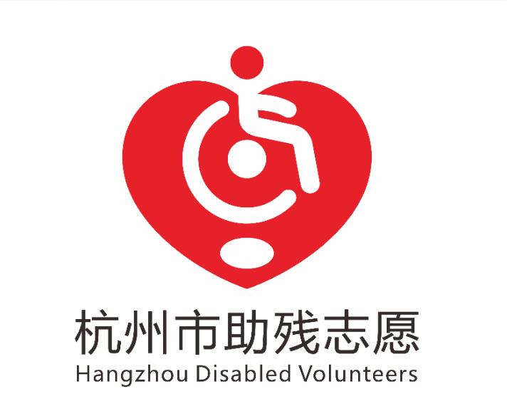 杭州市助残志愿服务LOGO征集入围作品新鲜出炉!