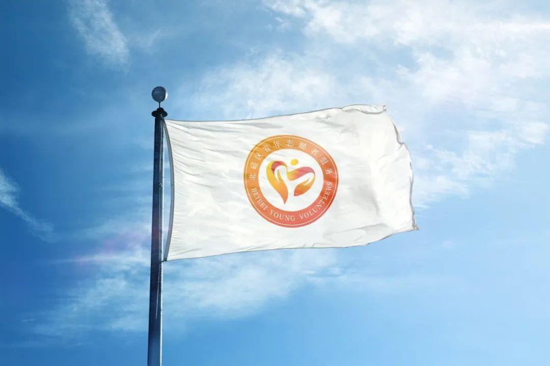 北碚区青年志愿者服务队名称及徽标(LOGO)获奖结果出炉啦