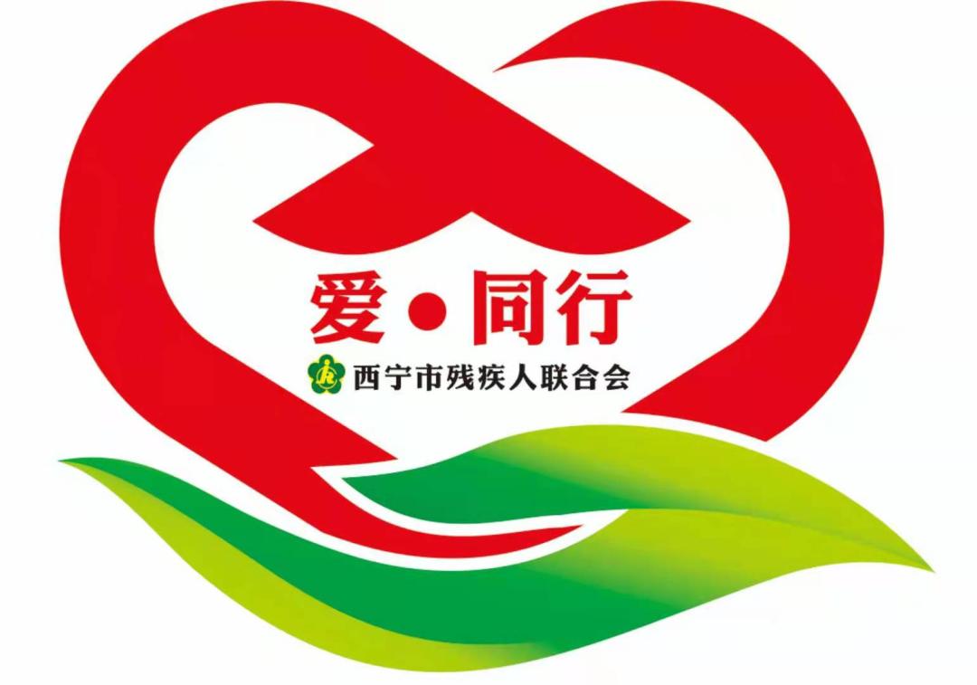 """西宁市残联党建品牌""""爱·同行""""Logo出炉!"""