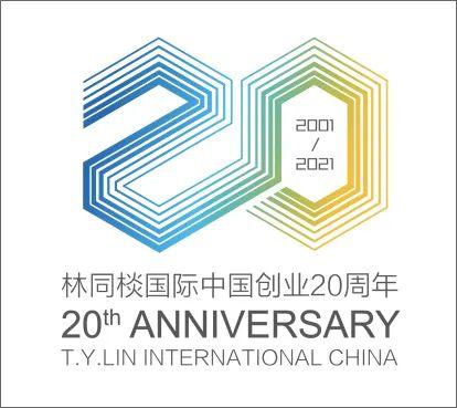 庆祝建党100周年暨林同棪国际中国创业20周年logo及司歌征集入围名单新鲜出炉