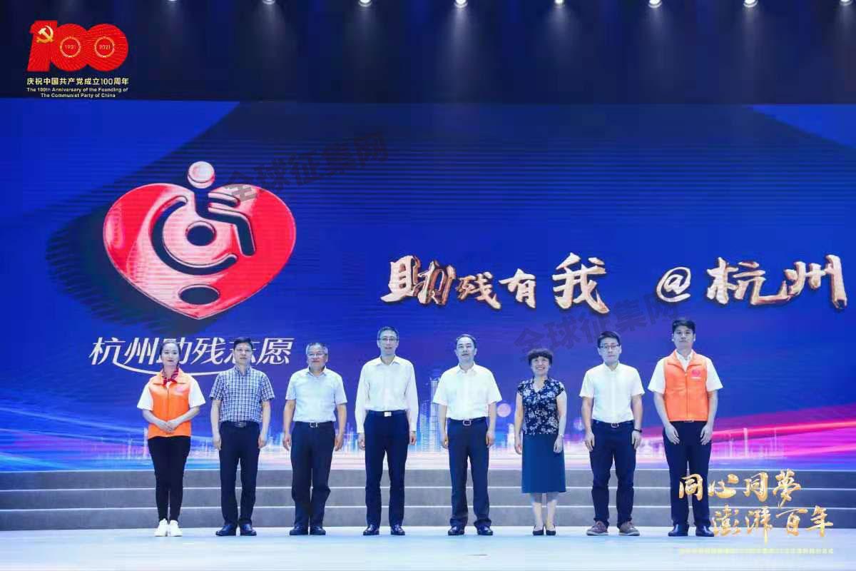 杭州市助残志愿LOGO、口号征集揭晓