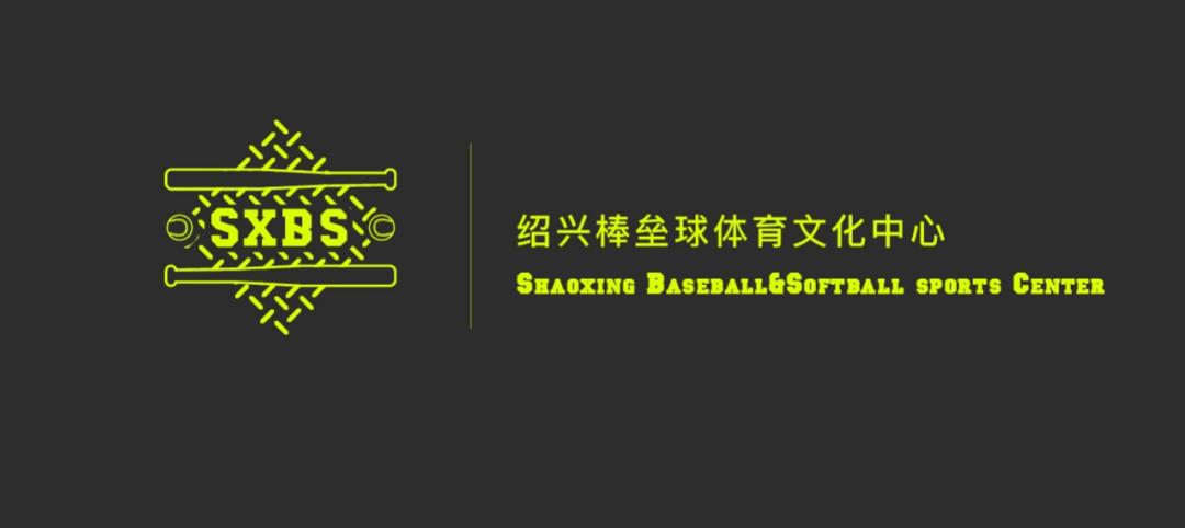绍兴棒垒球体育文化中心LOGO投票开始啦!