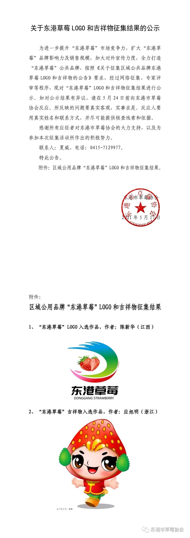 关于东港草莓LOGO和吉祥物征集结果的公示