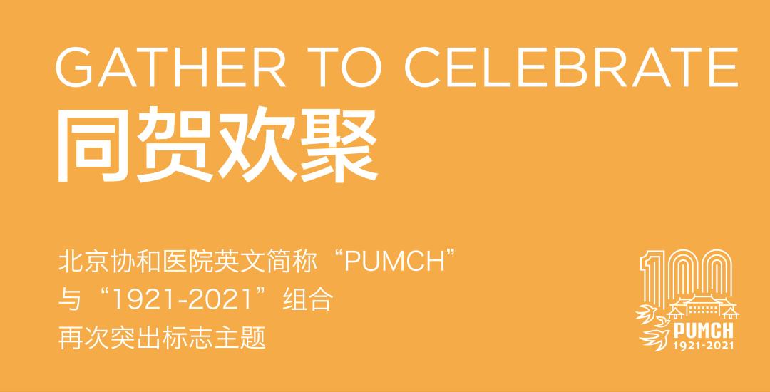 2021年6月10日北京协和医院百年院庆标志LOGO发布