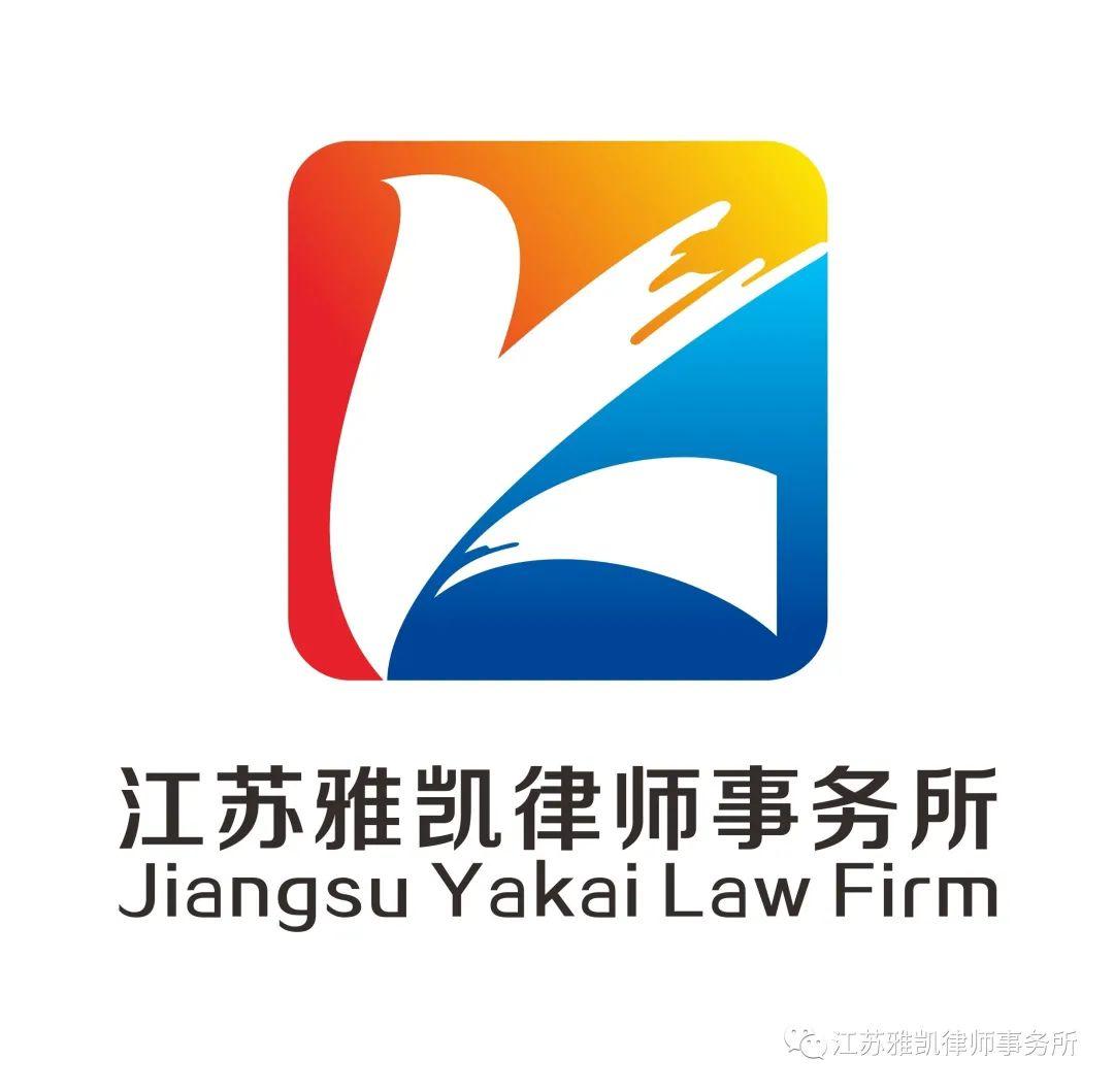 江苏雅凯律师事务所logo征集活动结果公告