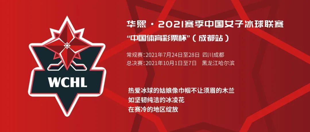 利剑出鞘 | 中国女子冰球联赛LOGO设计理念