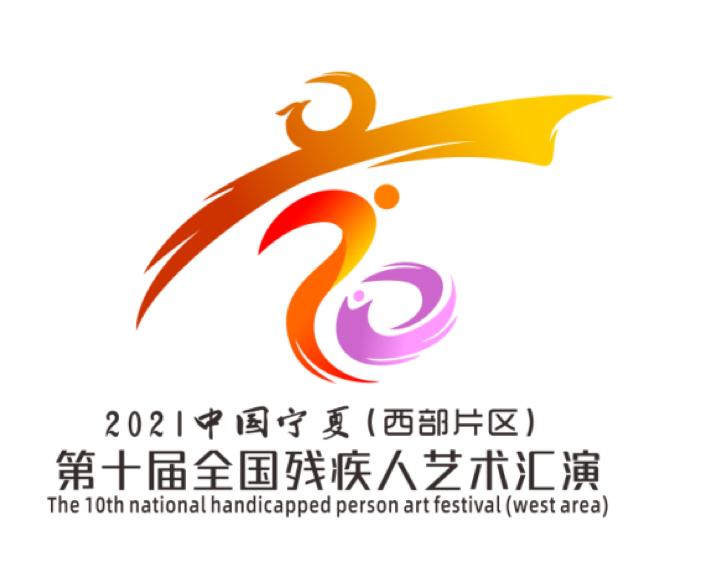 第十届全国残疾人艺术汇演(西部片区)会徽和主题口号正式发布