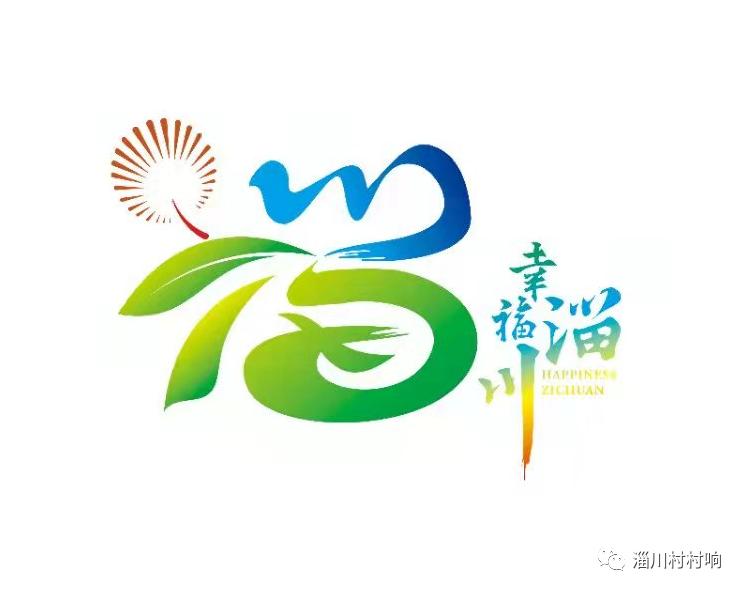 """""""幸福淄川""""LOGO设计图案揭晓并启用"""