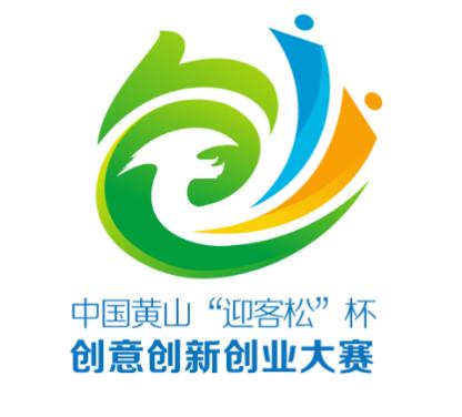 """中国黄山""""迎客松""""杯创意创新创业大赛标志(LOGO)入围作品出炉"""