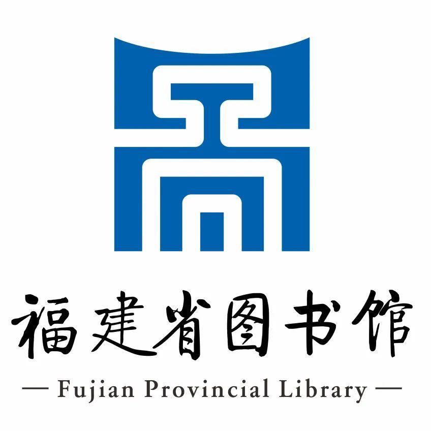 福建省图书馆标识(LOGO)设计征集活动评选结果公告