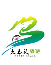 泾县大马头旅游区(暂定名)名称、LOGO、口号入围名单已出炉