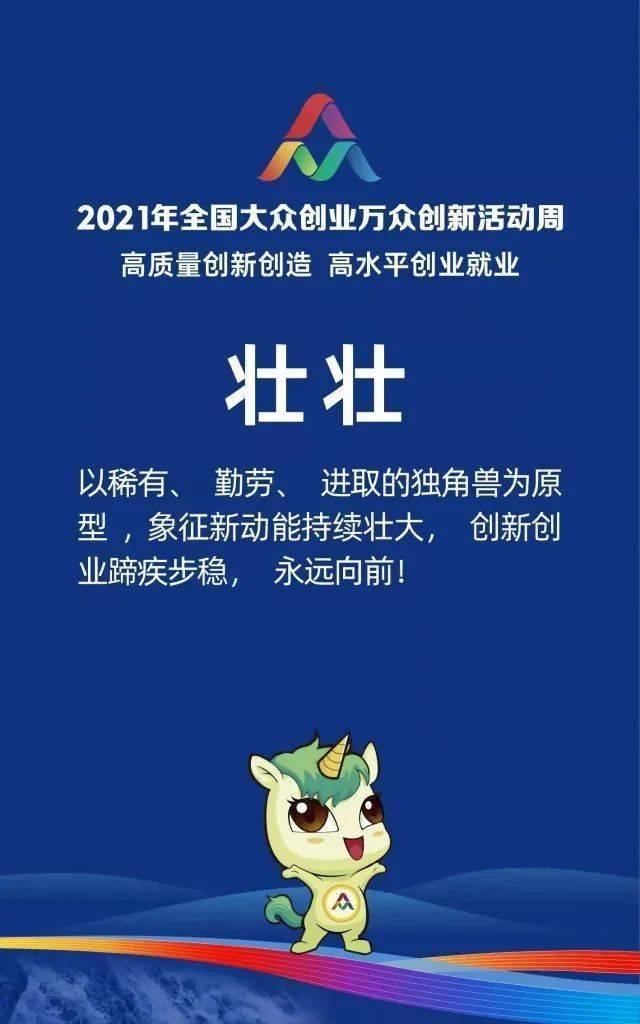 """2021年全国大众创业万众创新活动周的吉祥物""""壮壮""""""""郑郑""""吉祥物设计揭晓"""