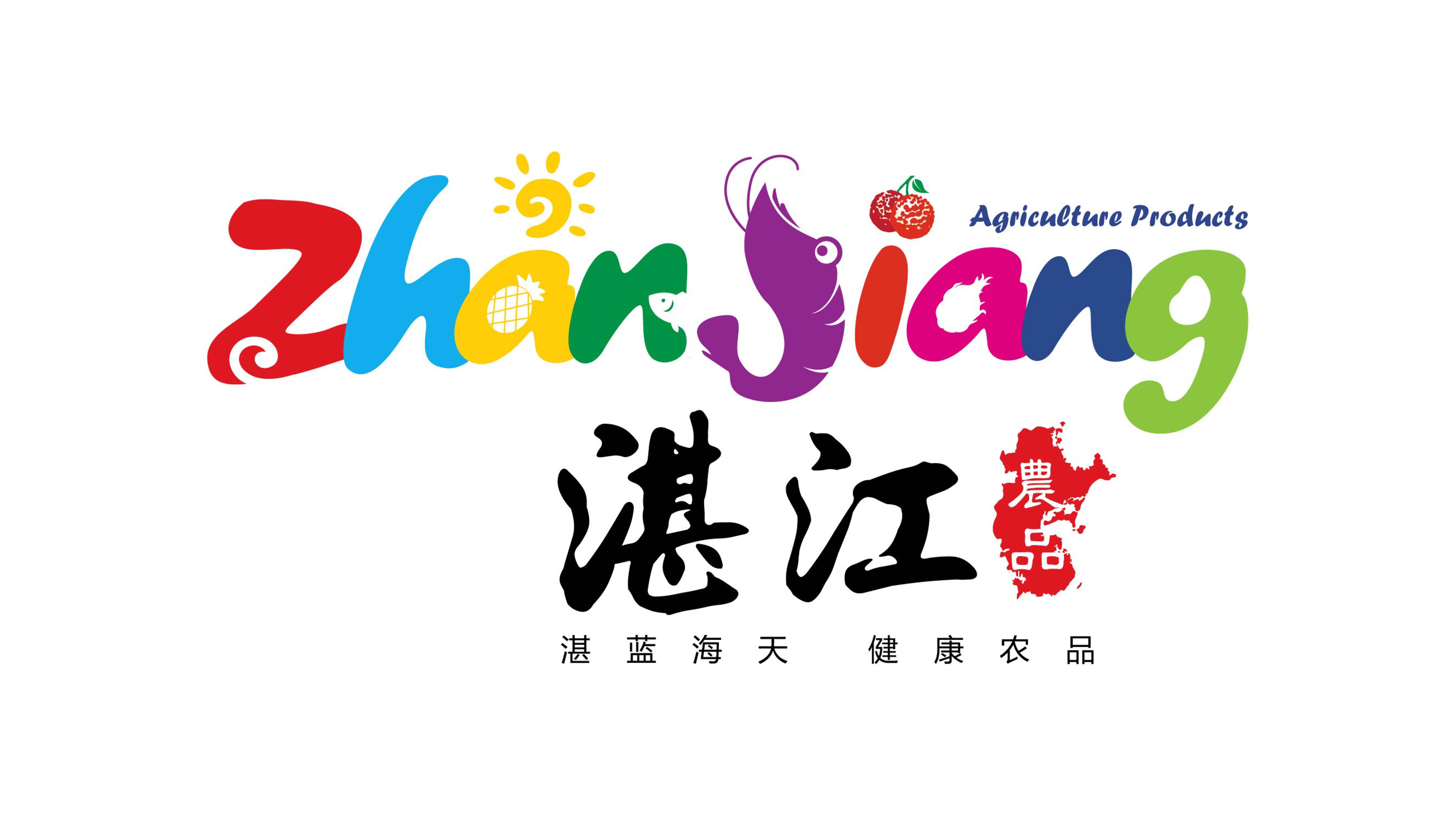 湛江市农产品区域公用品牌名称、形象标识(LOGO)和宣传语征集投票